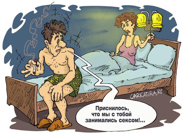 постель сон сновидение спящий спальня секс кошмар юмор рисунок карикатура к