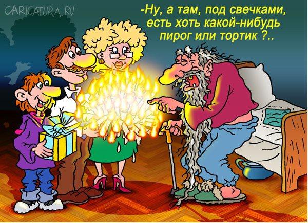 Карикатура поздравление 82