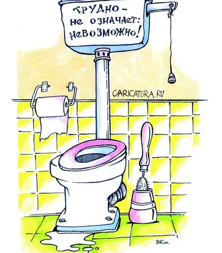 Рисунки с приколом для туалета
