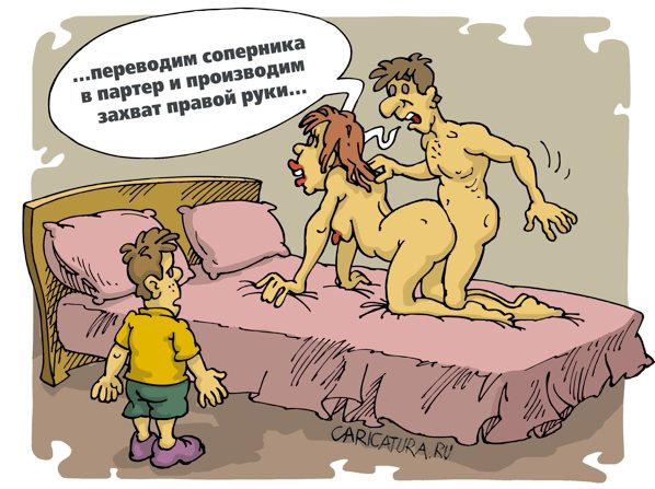 Доклад На Тему Секс И Как С Ним Бороться