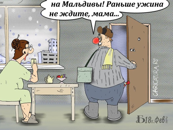Картинки по запросу карикатуры на тему туризма