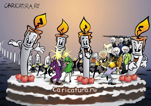 Карикатура «Поздравление Олег Горбачев. В своей авторской