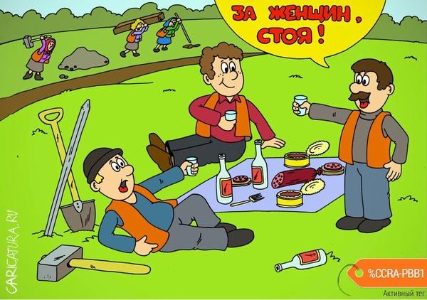 Карикатура поздравление 63