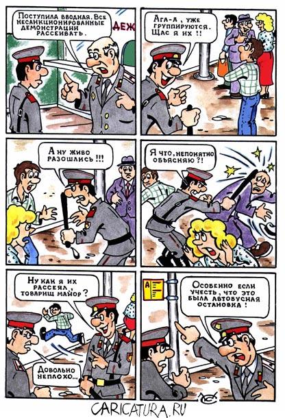 комикс про вована