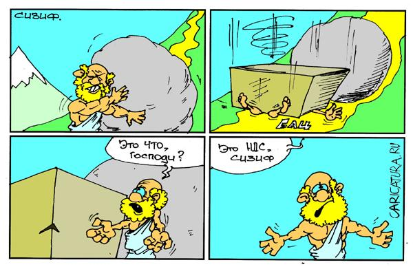Возврат НДС карикатура