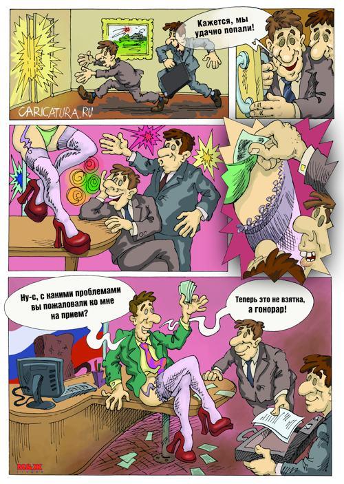 Стриптиз комиксы