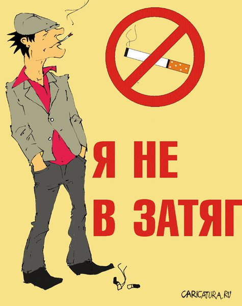 Смешная картинка не кури