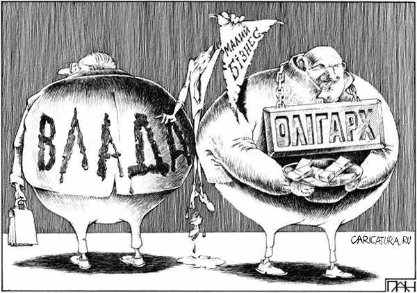 Малый бизнес карикатура