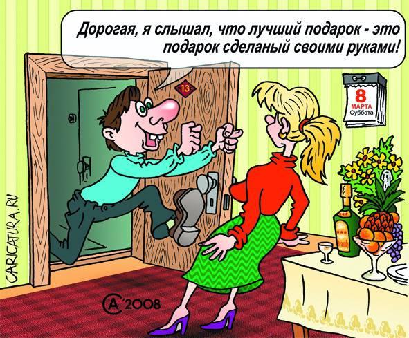 """Андрей Саенко """"Подарок"""""""
