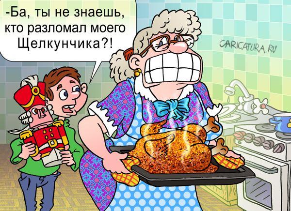 Карикатура «Щелкунчик», художник Андрей Саенко. В своей авторской ...
