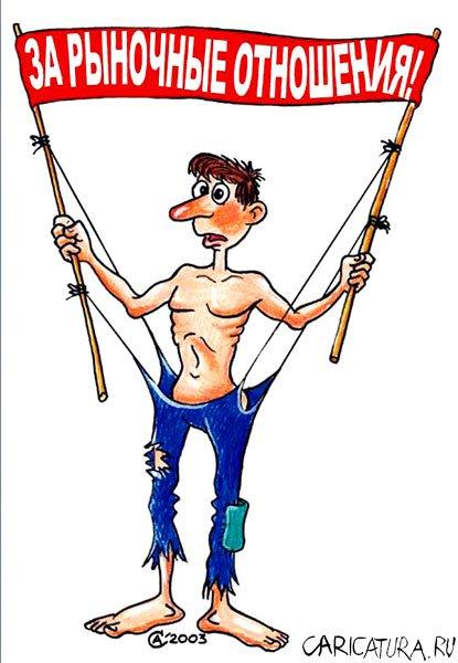 http://caricatura.ru/parad/Sayenko/pic/4850.jpg height=419