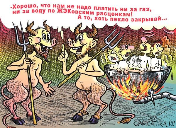 «ЗАКРИЙ ПЕЛЬКУ КРЕМЛЮ», карикатура, трибуна народа,