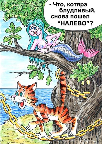 http://caricatura.ru/parad/Sayenko/pic/5942.jpg
