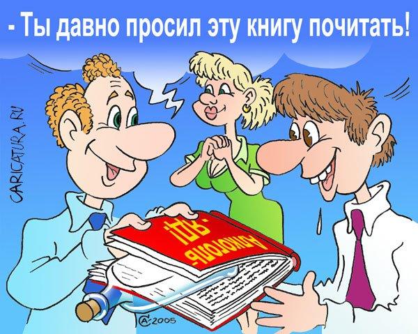 Карикатура «О вреде алкоголя», художник Андрей Саенко. В своей ...