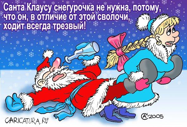 http://caricatura.ru/parad/Sayenko/pic/6296.jpg