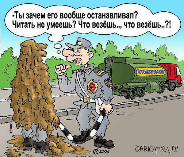 http://caricatura.ru/parad/Sayenko/pic/7224.jpg