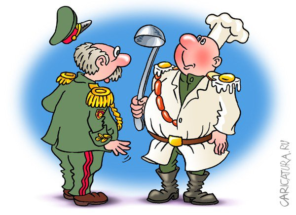 Картинки по запросу шаржи на армейских поваров