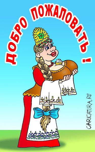 Добро Пожаловать на Форум - Страница 12 Karikatura-dobro-pozhalovat_(andrey-saenko)_5147