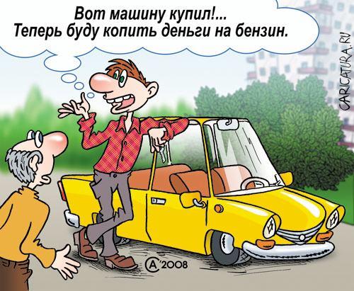 Картинки по запросу Карикатура цены на бензин