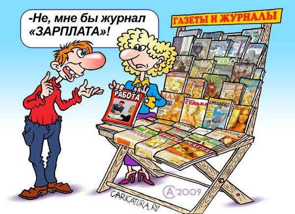 "Картинки по запросу ""Карикатура Андрея Саенко"""