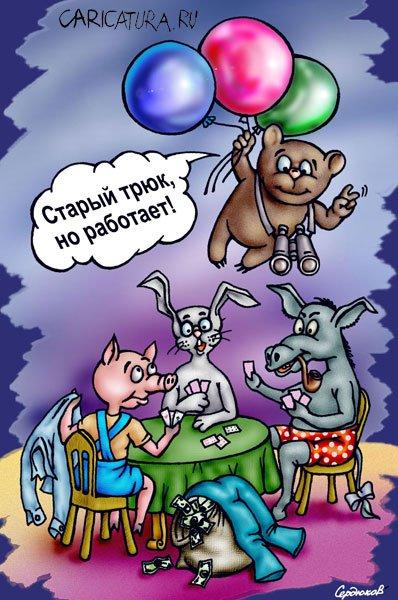 http://caricatura.ru/parad/Serdyukov/pic/5336.jpg