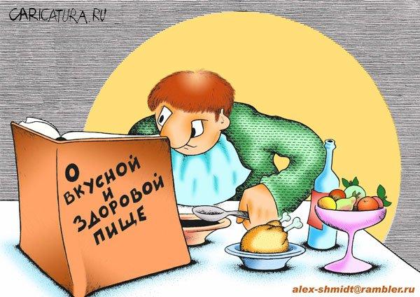 """Александр Шмидт """"О вкусной и здоровой пище"""""""