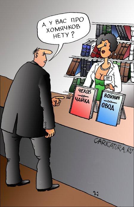 Картинки свадьбе, смешные картинки о библиотекаре