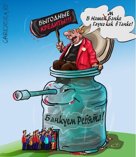 Павел Калугин «Танка-Банка»