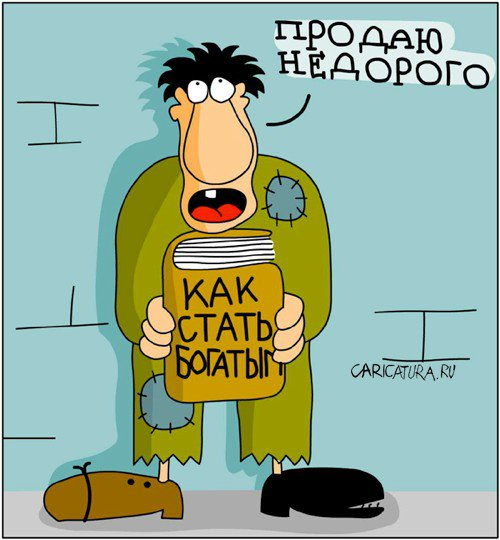 http://caricatura.ru/parad/bandura/pic/14630.jpg