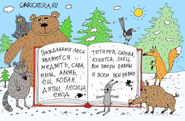 """Картинки по запросу """"поправки в конституцию карикатуры"""""""