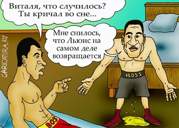 Карикатура, Ночной кошмар старшего Кличко, Автор: Серебряков Роман.