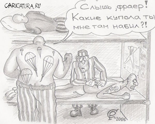 Карикатура «Неудачная наколка», Роман Серебряков. В коллекции про ...