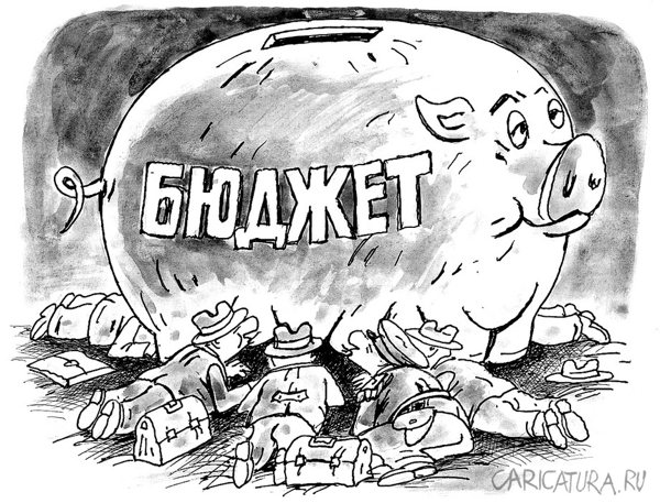 """Карикатура """"Бюджет"""", Виктор Богданов"""