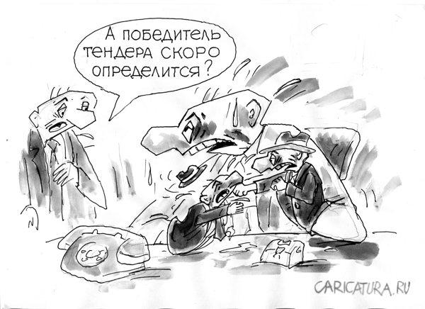 """Карикатура """"Тендер"""", Виктор Богданов"""