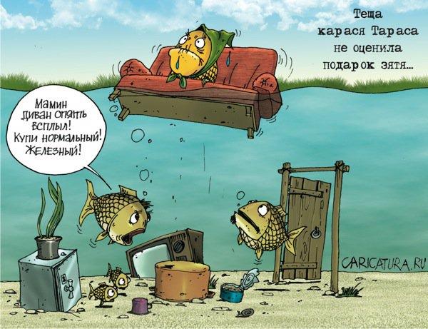 вооружённый рыболов