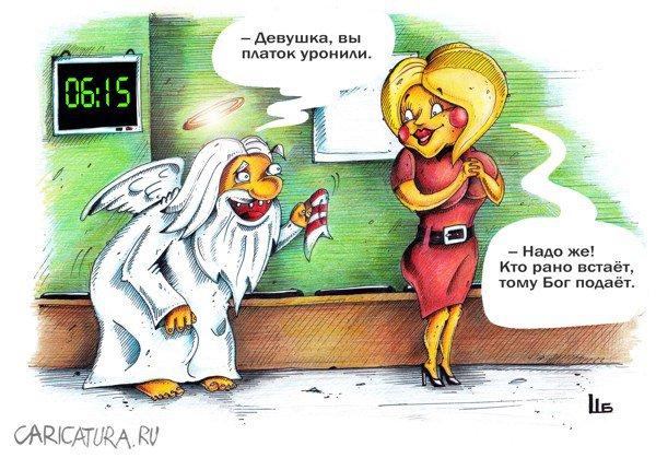 Мэри, кто рано встает тому бог подает картинки прикольные