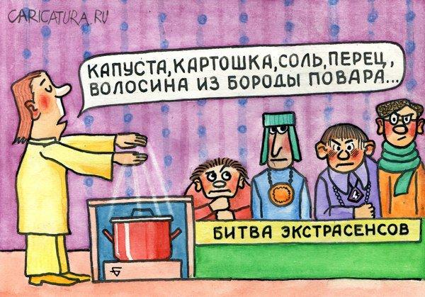 Картинки по запросу карикатура экстрасенсы