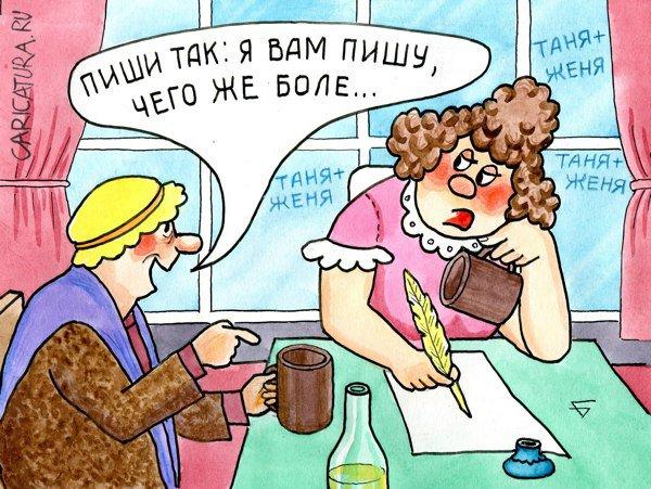 Юрий Бусагин «Я вам пишу...»