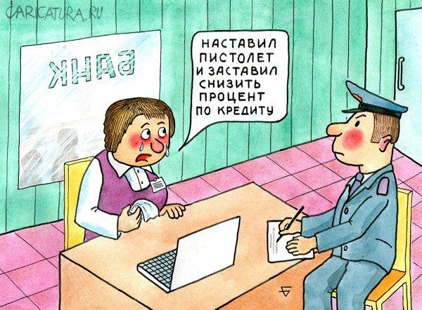 Картинки по запросу карикатура банк
