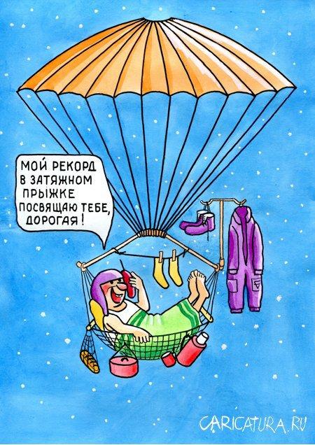 Поздравления с первым прыжком с парашютом картинки, открытки для