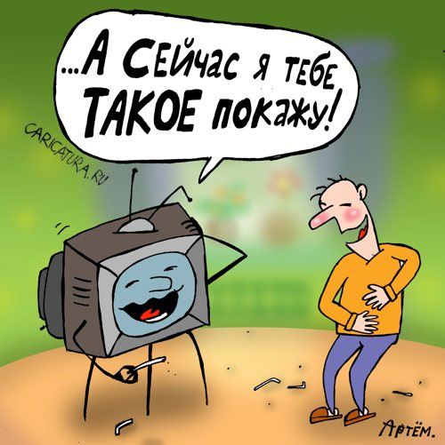 http://caricatura.ru/parad/bushuev/pic/17024.jpg