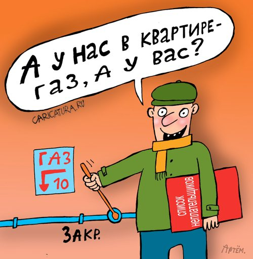 """Россия будет """"отслеживать"""", как Украина качает газ, """"чтобы не повторять проблем, которые были"""" - Цензор.НЕТ 9576"""