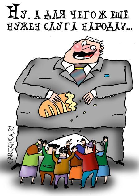 http://caricatura.ru/parad/bushuev/pic/17317.jpg height=533