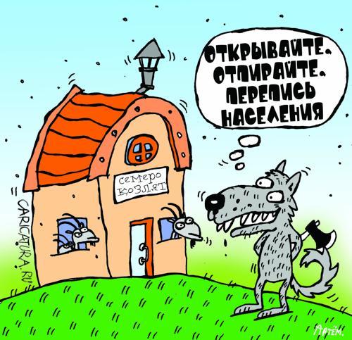 http://caricatura.ru/parad/bushuev/pic/19242.jpg