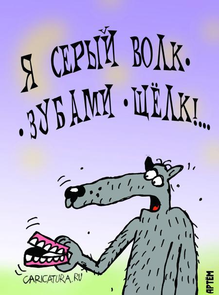 http://caricatura.ru/parad/bushuev/pic/19844.jpg