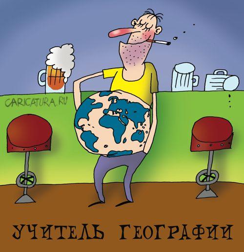 рисунок по географии: