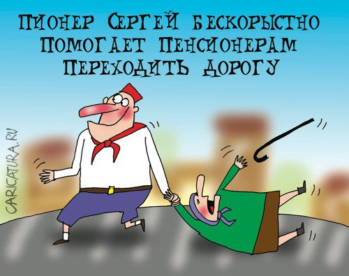 Артём Бушуев «Пионер»