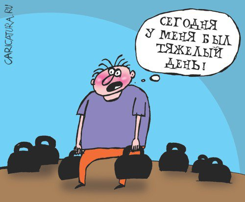 Артём Бушуев «Тяжелая работа»