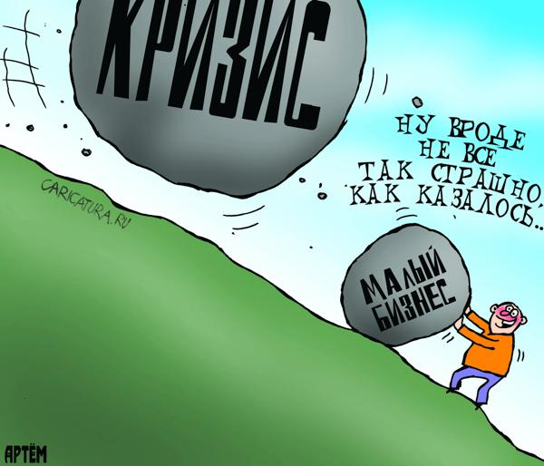 Картинки по запросу кризис карикатура
