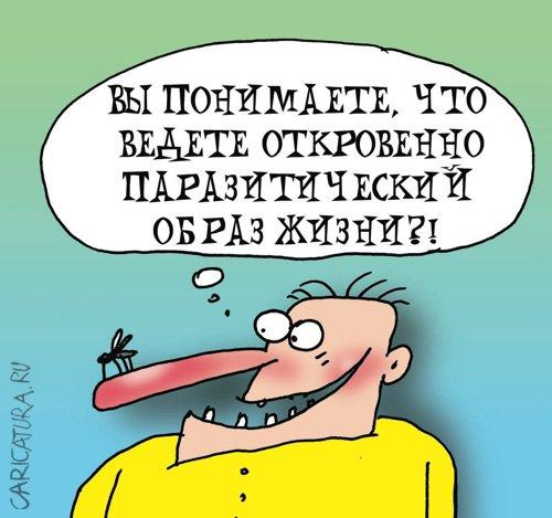 Картинки по запросу карикатура паразит